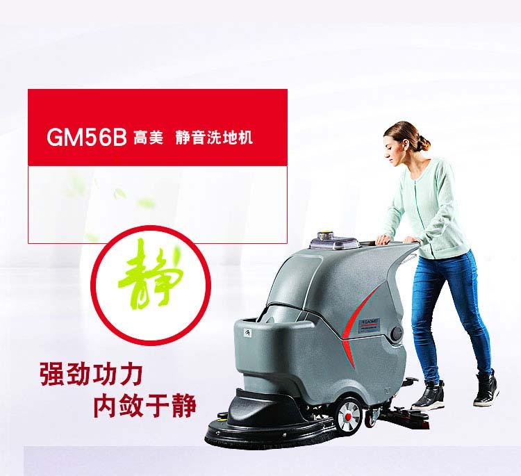 GM56B手推式洗地吸干机,手推式电瓶洗地机,手推式电动拖地机