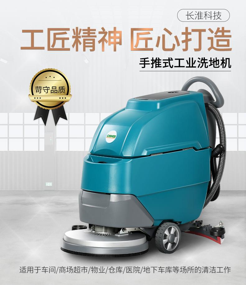 CH-X50手推式洗地機