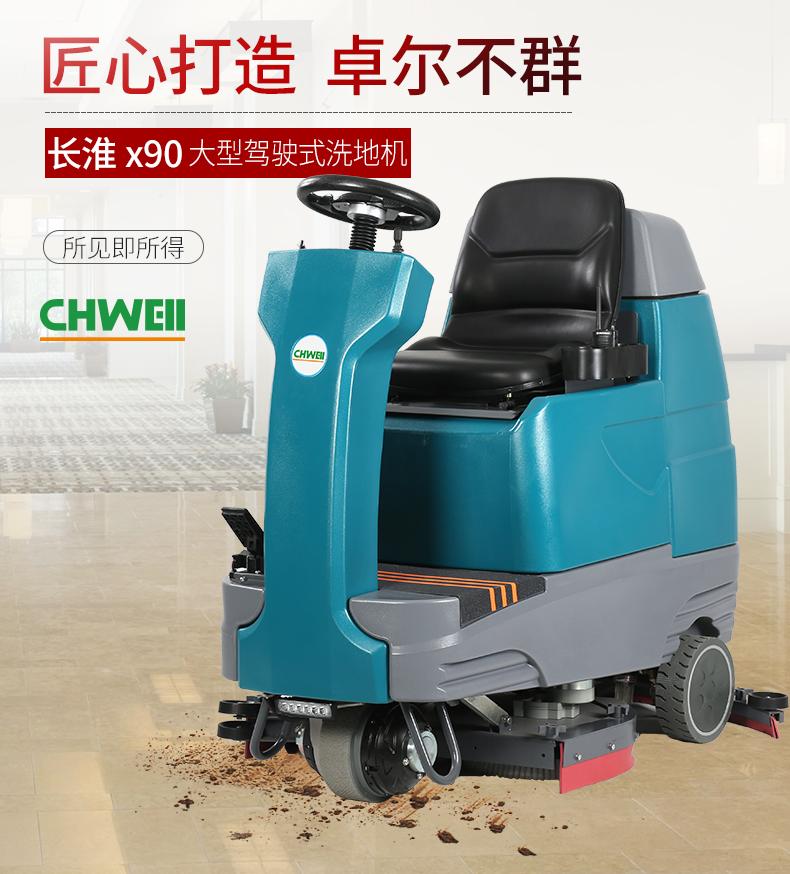 工厂驾驶式洗地机,驾驶洗地车价格,大型座驾洗地机,电动驾驶刷地机