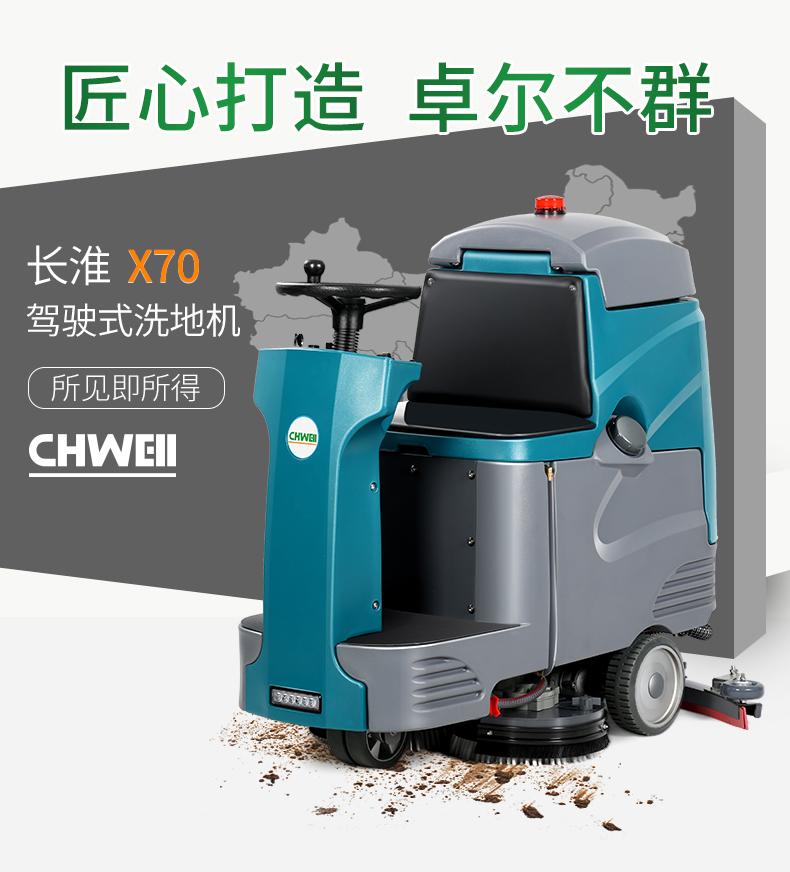 座驾式洗地机,双刷驾驶式洗地机,驾驶式电动洗地车,工厂驾驶式洗地车