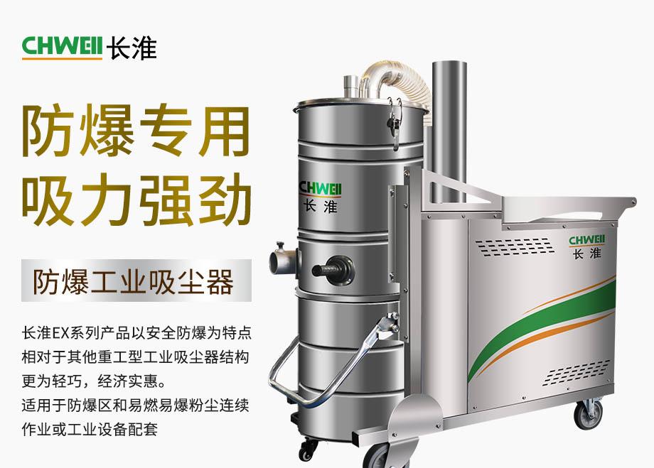 防爆工业吸尘器,工业大功率吸尘器,工业大型吸尘器,工厂吸尘除尘器