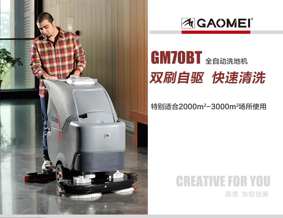 GM70BT雙刷盤手推式洗地機,手推式拖地機,自走式洗地刷地機,全自動洗地吸干機