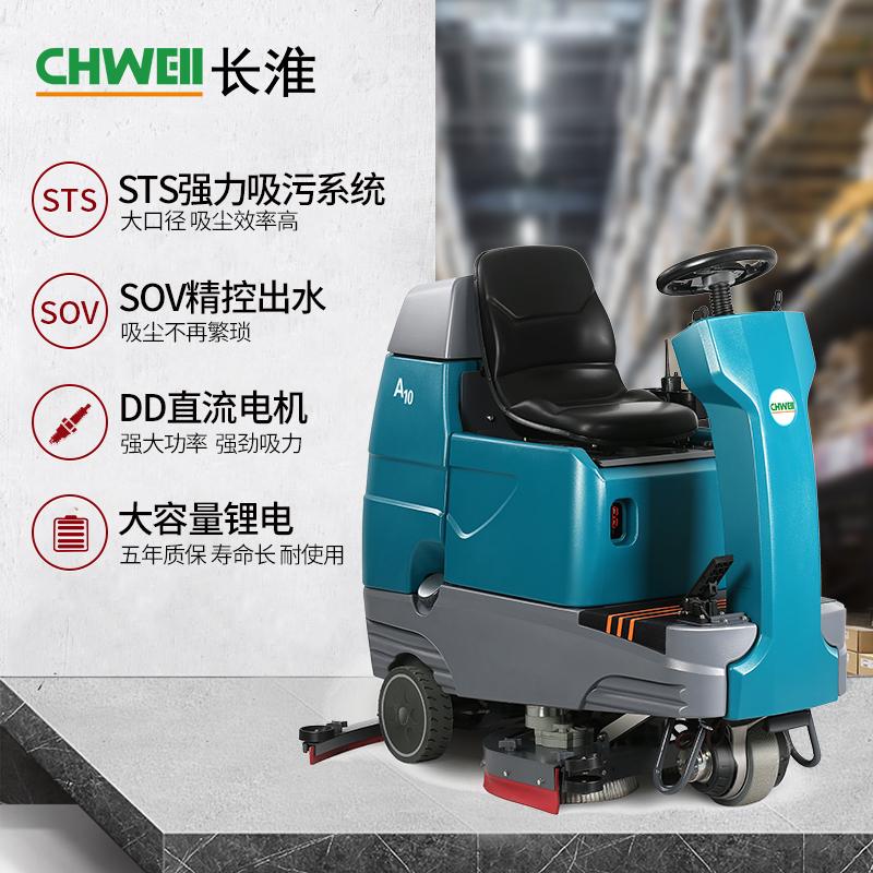 工厂驾驶式洗地机 CH-X90
