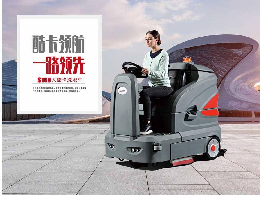 智慧型驾驶式洗地机S160,电动驾驶式洗地机,驾驶式洗地机多少钱,双刷驾驶式洗地车