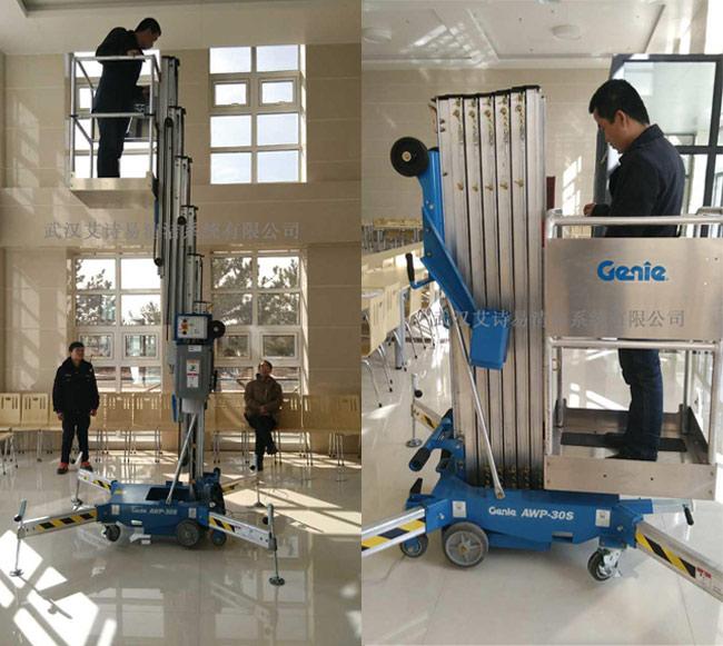 武汉某机关单位大厅是用吉尼AWP-30S做高空维修