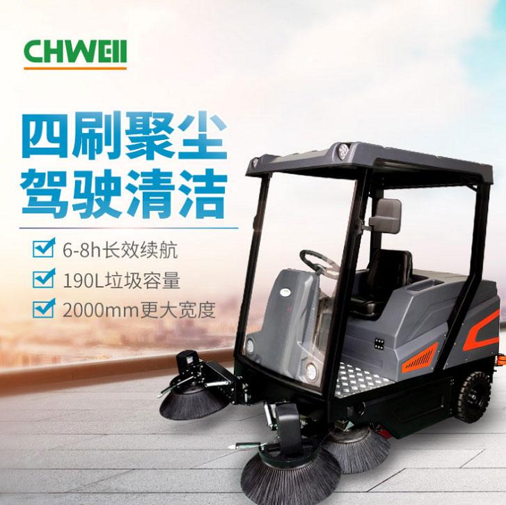 驾驶式电动扫地车 CH-S2000