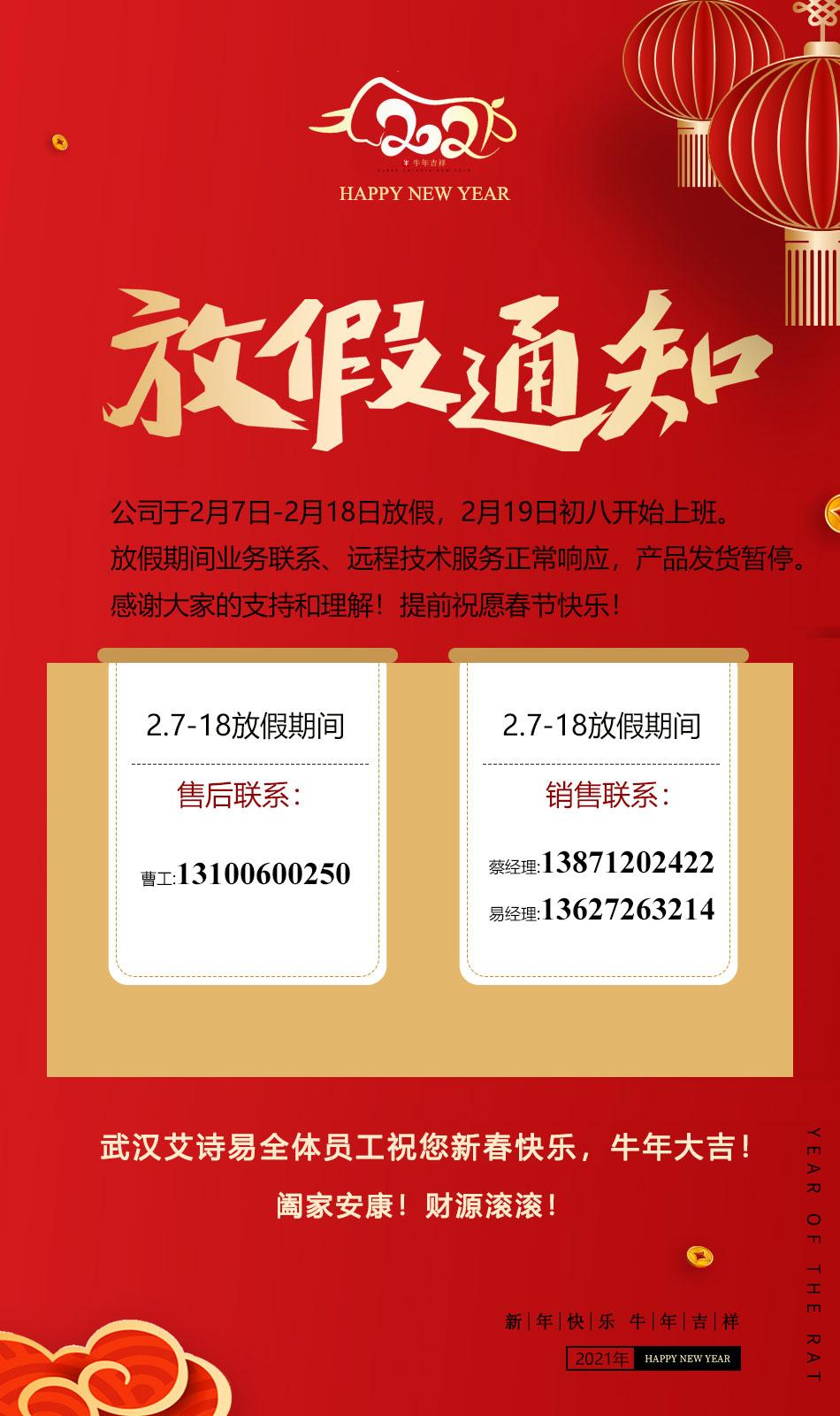 2021牛气冲天!武汉艾诗易春节放假通知